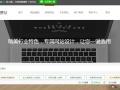 网站建设+软件开发+小程序开发+棋牌游戏开发