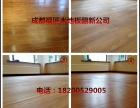 丨福匠翻新丨成都实木地板翻新公司 收费标准 翻新费用价格