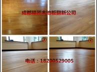 丨福匠翻新丨大邑县木地板翻新公司 旧实木地板翻新,打蜡改色