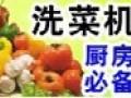 蔬卫士洗菜机加盟