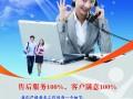 欢迎访问 漳州夏普电视机网站全国售后服务各中心咨询电话