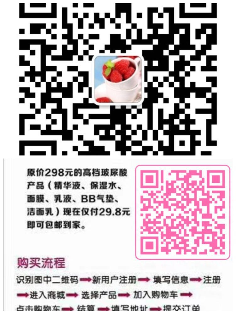 爱润妍29.8做代理终生会员