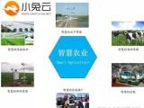 南宁软件制作智慧农业小程序商城设计价格