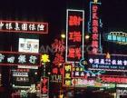 上海闵行区护栏管维修,上海发光字制作