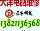 河西梅江解放南路喜年广场上门维修电脑 13821136568