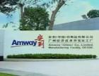 广州增城市安利联系人电话是增城市安利正品牙膏哪里有卖的