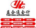 宁波免费注册公司 免费咨询 专业代理记账报税 提供地址