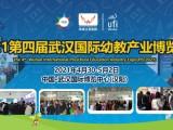 2021第四届武汉国际幼教婴童产业展览会