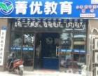 梅村菁优教育-一家教学质量好的辅导班,一对一更专业!