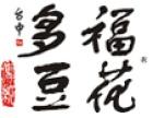 多福豆花连锁 诚邀加盟