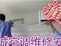 梅州市太阳能维修 空气能维修 空调维修