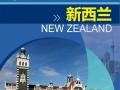 广东外语外贸大学公开学院丨新西兰留学