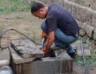 平度化粪池清理,高压清洗,抽污水泥浆,污水池清理