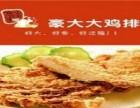 温州开一家豪大大鸡排加盟店经营技巧有哪些?