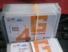 邢台49包15G流量卡 上网卡