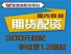 湘潭商品配资300元一手手续费1.3倍起-金宝盆免费加盟