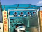 浩泰全自动洗车机加盟 洗车 投资金额 1-5万元