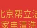 北京帮立洁家电清洗
