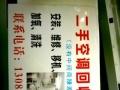 阜阳二手空调回收出售(免费安装售后)