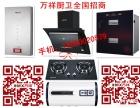 较便宜的厨卫电器(热水器,消毒柜,油烟机,燃气灶)