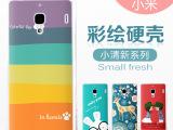 厂家直销 小米红米手机壳红米手机套 彩绘小米手机壳保护套外壳