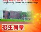 天津铁道职业技术学院预科班
