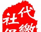 蠡湖街道附近兼职会计代办公司注册变更注销社保代缴