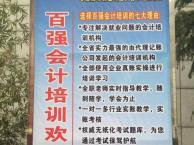 济南市天桥区百强会计培训学校(百强会计培训保就业)