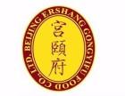 北京宫颐府有几个店宫颐府加盟旗舰店