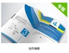 供应珠海加嘉印印刷厂家定做公司高档宣传画册企业宣传单张印刷