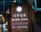 武汉托克拉克酒吧