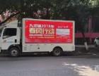 找!重庆广告车出租公司-重庆广告车出租价格-图片