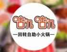 咕叽咕叽自助火锅加盟