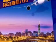 康辉旅游直飞台湾8日游品质保证自组团