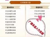 北京及北三县社保个税代缴 养老保险代理 人事代理 补充医疗