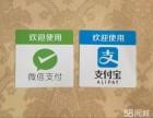 陕西咸阳微信扫码支付,系统稳定,方便,快捷