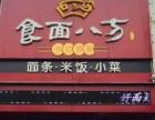 重庆食面八方手擀面加盟 面食 投资金额 1-5万元