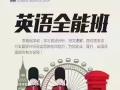 英日韩法外语学习就来山木培训昌平校区