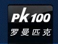 PK1000加盟