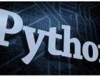 成都Python编程培训怎么样