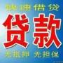 宁乡周边信用贷款/保密低息/无前期费用/零门槛