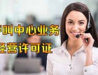 吸睛 全网呼叫中心许可证申请时需要准备哪些材料?