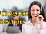 呼叫中心许可证的重要性及呼叫中心许可证怎么年检