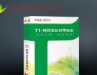 正版用友财务软件、进销存商贸软件