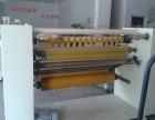 东莞佳源机械供应二手胶带机,分条机,切台,复卷机