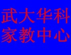 武汉大学生家教中心免费推荐1对1上门家教经验丰富