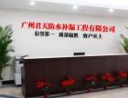 广州经济开发区防水价格,防水补漏要多少钱,防水报价