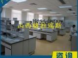 山西哪里有设计实验室的大同实验台生产厂家 含设计+安装