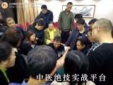 中医推拿按摩培训公益学习活动,视频课程在线共享观看