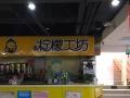(个人)大型商场美食城冷饮水吧甜品店转让S